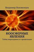Владимир Положенцев -Ноосферные явления