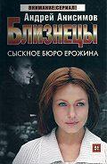 Андрей Анисимов -Сыскное бюро Ерожина