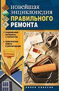 Дарья Нестерова -Новейшая энциклопедия правильного ремонта