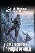 Сергей Вольнов -В спящем режиме
