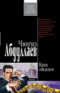 Чингиз Акифович Абдуллаев -Крах лицедея