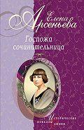 Елена Арсеньева -Дама из городка (Надежда Тэффи)