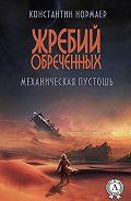 Константин Нормаер -Механическая пустошь