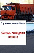 Илья Мельников -Грузовые автомобили. Системы охлаждения и смазки