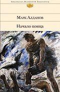Марк Алданов -Начало конца