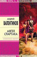 Андрей Валентинов -Ангел Спартака