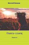 Виталий Новиков -Омега-самец