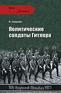 Константин Семенов -Политические солдаты Гитлера