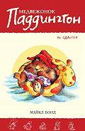 Майкл Бонд - Медвежонок Паддингтон не сдаётся