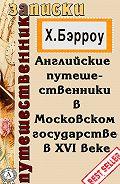 Х. Бэрроу - Английские путешественники в Московском государстве в XVI веке