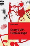 Ася Вакина -Статус VIP. Первый курс