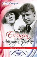 Ольга Тер-Газарян - Есенин и Айседора Дункан
