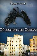 Роман Галкин -Оборотень из Оскола
