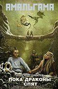 Александр Шакилов - Пока драконы спят