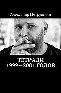 Александр Петрушкин -Тетради 1999—2001годов