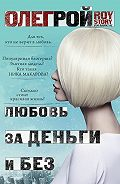 Олег Рой -Любовь за деньги и без