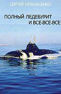 Сергей Опанасенко -Полный ледебурит и все-все-все