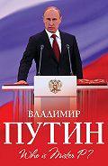 Алексей Алексеевич Мухин -Владимир Путин. Who is Mister P?