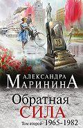 Александра Маринина -Обратная сила. Том 2. 1965–1982