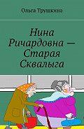 Ольга Трушкина -Нина Ричардовна– Старая Сквалыга