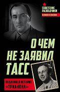 Игорь Перетрухин -О чем не заявил ТАСС. Подлинная история «Трианона»