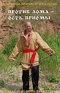 Петр Филаретов -Против лома – есть приемы!