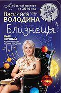 Василиса Володина -Близнецы. Любовный прогноз на 2014 год