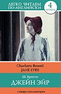 Шарлотта Бронте, Д. Абрагин, О. Прокофьева - Джейн Эйр / Jane Eyre