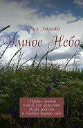 Юлия Болгова -УмноеНебо. Мудрые притчи отом, как зажигать звезды радости исчастья внутрисебя