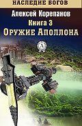 Алексей Корепанов -Оружие Аполлона
