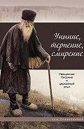 Ирина Бакулина - Уныние, терпение, смирение. Священное Писание и церковный опыт