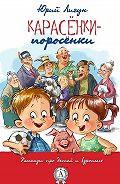 Юрий Лигун -Карасёнки-Поросёнки
