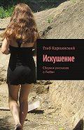 Глеб Карпинский -Искушение. Сборник рассказов оЛюбви