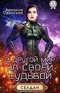 Ариэлла Одесская -В другой мир за своей судьбой