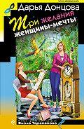 Дарья Донцова - Три желания женщины-мечты