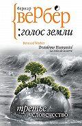 Бернар Вербер - Голос Земли