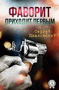 Сергей Павловский -Фаворит приходит первым