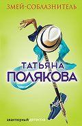 Татьяна Полякова -Змей-соблазнитель