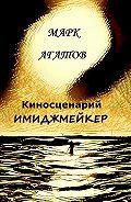 Марк Агатов -Имиджмейкер. Киносценарий