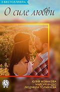 Марсия Андес -Сборник «3 бестселлера о силе любви»
