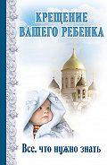Димитрий Андреев -Крещение вашего ребенка. Все, что нужно знать