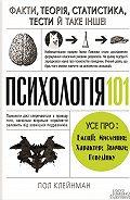 Пол Клейнман -Психологія 101: Факти, теорія, статистика, тести й таке інше