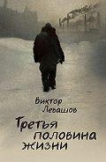 Виктор  Левашов -Третья половина жизни