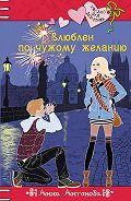 Анна Антонова -Влюблен по чужому желанию