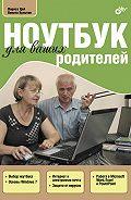 Никита Культин -Ноутбук для ваших родителей