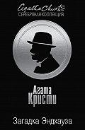 Агата Кристи -Загадка Эндхауза