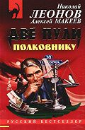Николай Леонов, Алексей Макеев - Две пули полковнику
