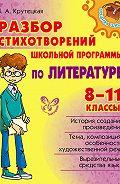 Валентина Крутецкая -Разбор стихотворений школьной программы по литературе. 8-11 классы