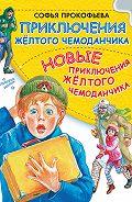 Софья Прокофьева - Приключения желтого чемоданчика. Новые приключения желтого чемоданчика (сборник)