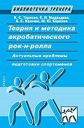 М. Баранов - Теория и методика акробатического рок-н-ролла. Актуальные проблемы подготовки спортсменов